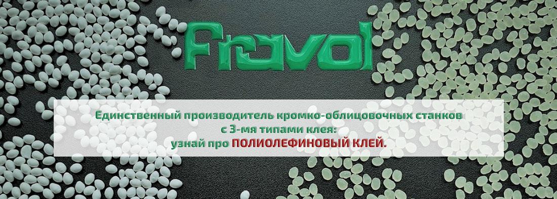 Полиолефиновый (ПО)